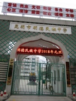 Elegant junior high school gates